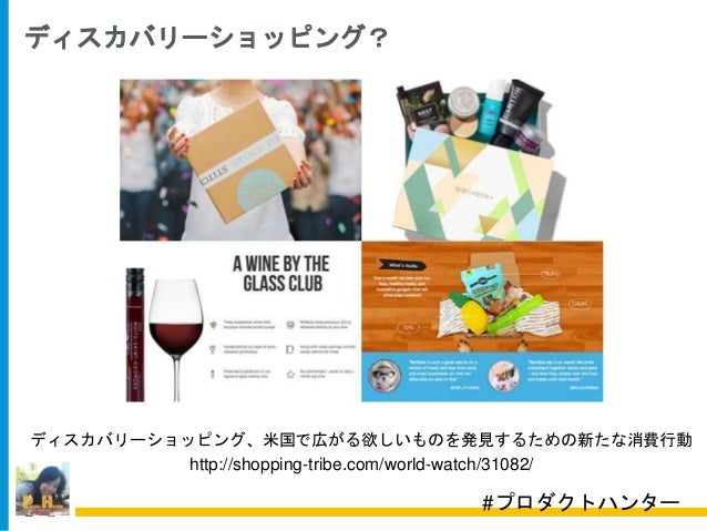 http://shopping-tribe.com/world-watch/31082/ ディスカバリーショッピング、米国で広がる欲しいものを発見するための新たな消費行動 ディスカバリーショッピング? #プロダクトハンター