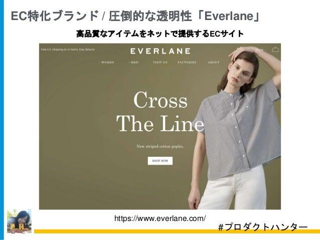EC特化ブランド / 圧倒的な透明性「Everlane」 https://www.everlane.com/ 高品質なアイテムをネットで提供するECサイト #プロダクトハンター