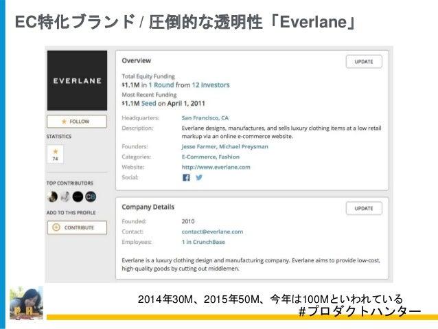 EC特化ブランド / 圧倒的な透明性「Everlane」 2014年30M、2015年50M、今年は100Mといわれている #プロダクトハンター