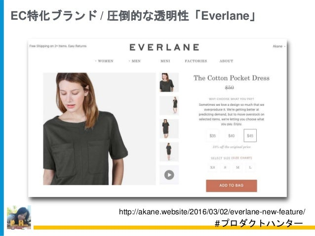 http://akane.website/2016/03/02/everlane-new-feature/ EC特化ブランド / 圧倒的な透明性「Everlane」 #プロダクトハンター