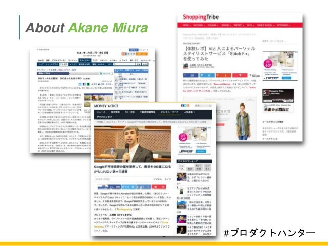 About Akane Miura 5 #プロダクトハンター