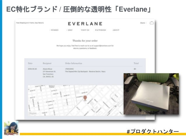 EC特化ブランド / 圧倒的な透明性「Everlane」 #プロダクトハンター