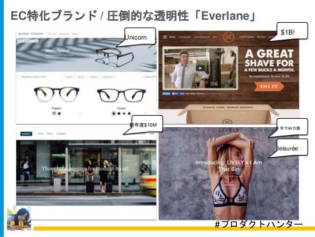 EC特化ブランド / 圧倒的な透明性「Everlane」 $1B! Unicorn 初年度$10M 半年で44カ国 leisurée #プロダクトハンター