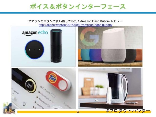 ボイス&ボタンインターフェース 55 アマゾンのボタンで買い物してみた!Amazon Dash Buttom レビュー http://akane.website/2015/09/27/amazon-dash-buttom/ #プロダクトハンター