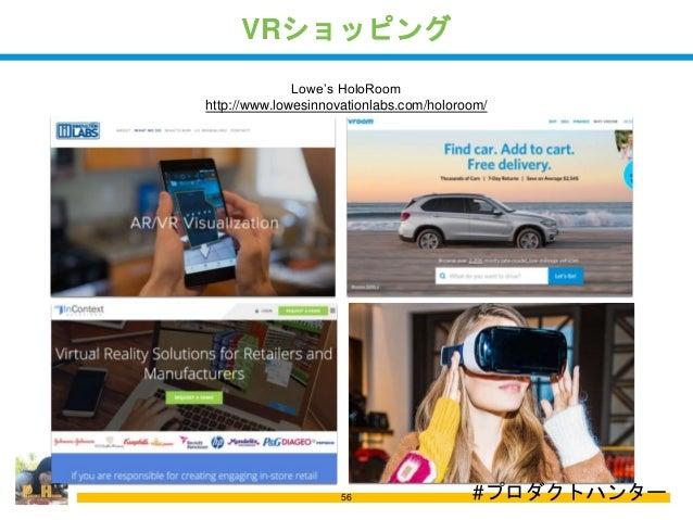 VRショッピング 56 Lowe's HoloRoom http://www.lowesinnovationlabs.com/holoroom/ #プロダクトハンター