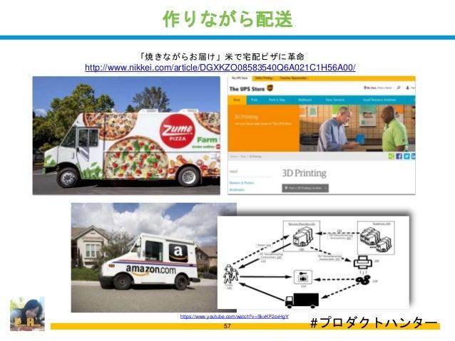 作りながら配送 57 「焼きながらお届け」米で宅配ピザに革命 http://www.nikkei.com/article/DGXKZO08583540Q6A021C1H56A00/ https://www.youtube.com/watch?v...