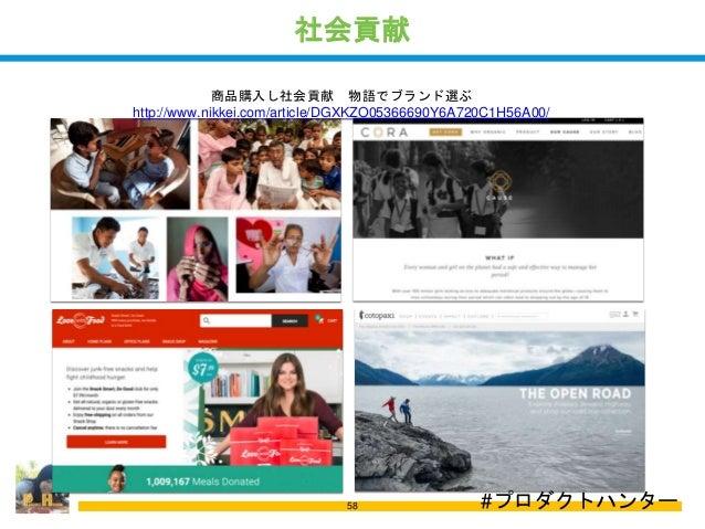 社会貢献 58 商品購入し社会貢献 物語でブランド選ぶ http://www.nikkei.com/article/DGXKZO05366690Y6A720C1H56A00/ #プロダクトハンター