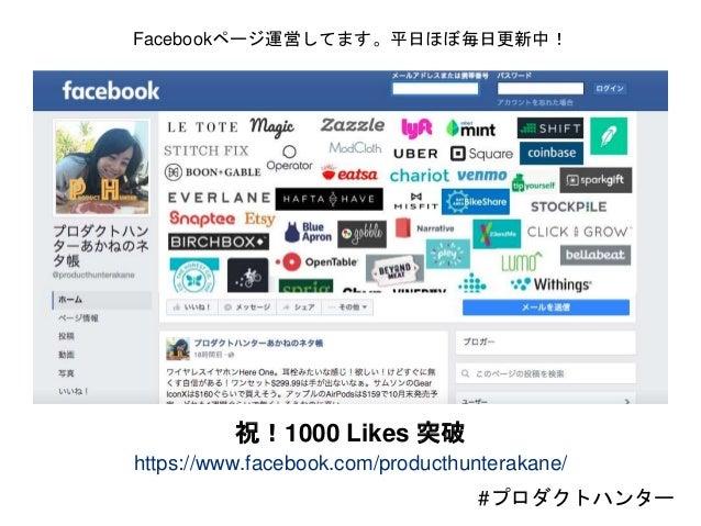 https://www.facebook.com/producthunterakane/ Facebookページ運営してます。平日ほぼ毎日更新中! 祝!1000 Likes 突破 #プロダクトハンター