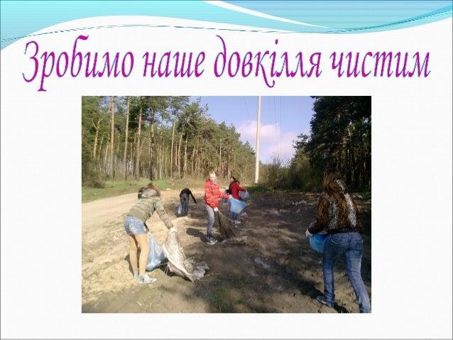Піщанський ліс-легені Василькова