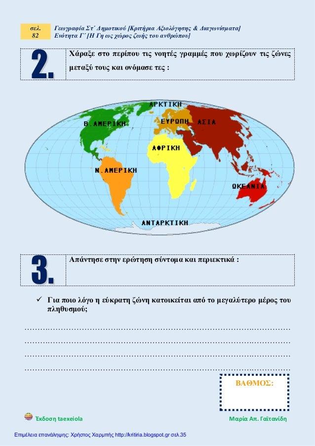 Γεωγραφία ΣΤ΄. Επανάληψη 3ης ενότητας ΄΄Η γη ως χώρος ζωής του ανθρώπ… f05cf5f0860