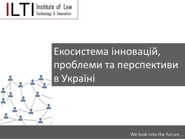 We look into the future… Екосистема інновацій, проблеми та перспективи в Україні
