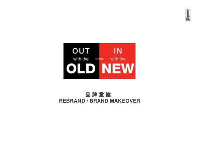 品 牌 重 建 REBRAND / BRAND MAKEOVER