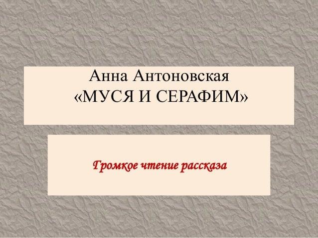 Анна Антоновская «МУСЯ И СЕРАФИМ» Громкое чтение рассказа