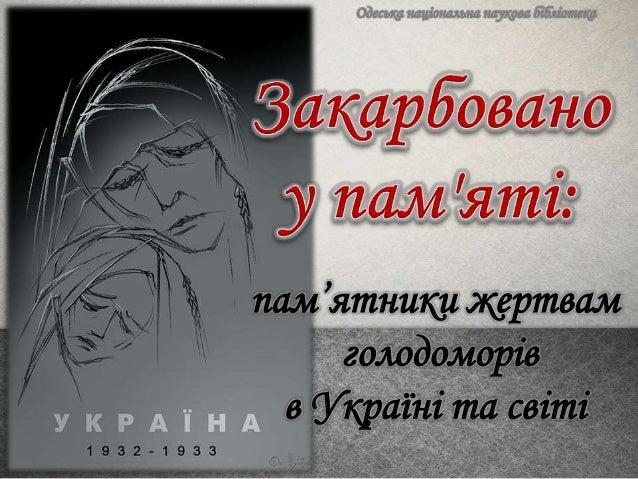 пам'ятники жертвам голодоморів в Україні та світі Одеська національна наукова бібліотека