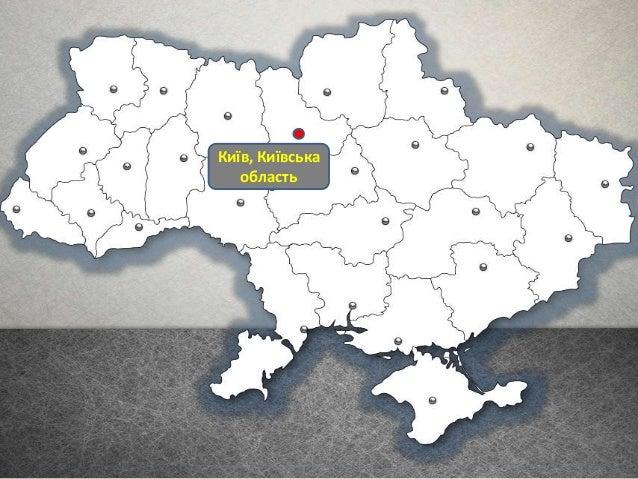 Закарбовано у пам'яті: пам'ятники жертвам голодоморів в Україна та світі Slide 2