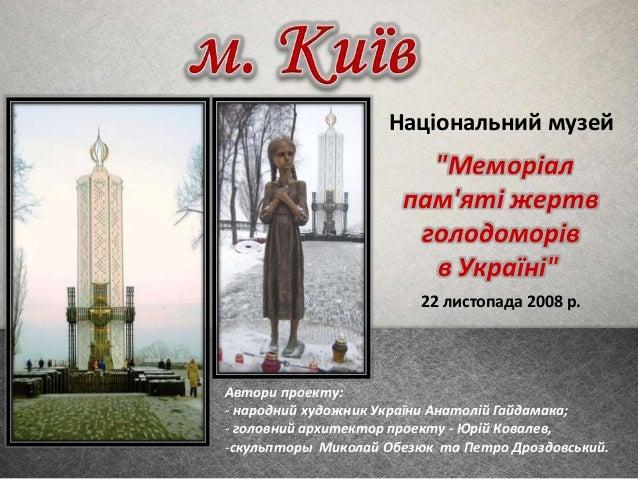 Закарбовано у пам'яті: пам'ятники жертвам голодоморів в Україна та світі Slide 3