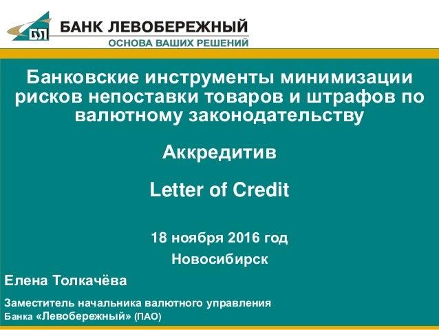 Переводной безотзывной делимый аккредитив