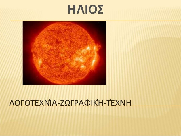 ΛΟΓΟΤΕΧΝΊΑ-ΖΩΓΡΑΦΙΚΉ-ΤΈΧΝΗ HΛΙΟΣ