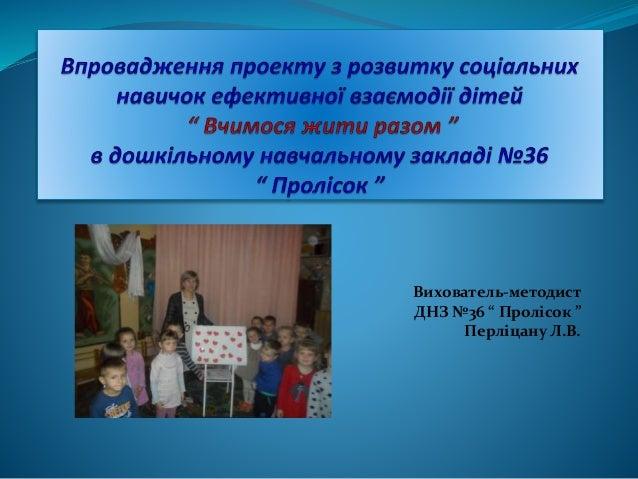 """Вихователь-методист ДНЗ №36 """" Пролісок """" Перліцану Л.В."""