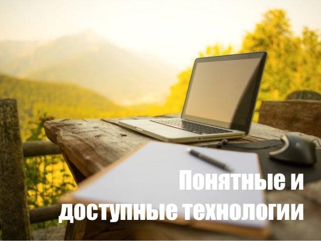 Понятные и доступные технологии