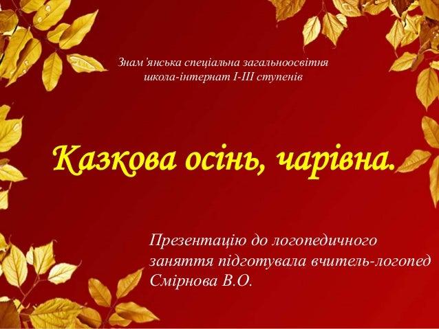 логопедичного заняття золотая корона погашение кредитов личный кабинет