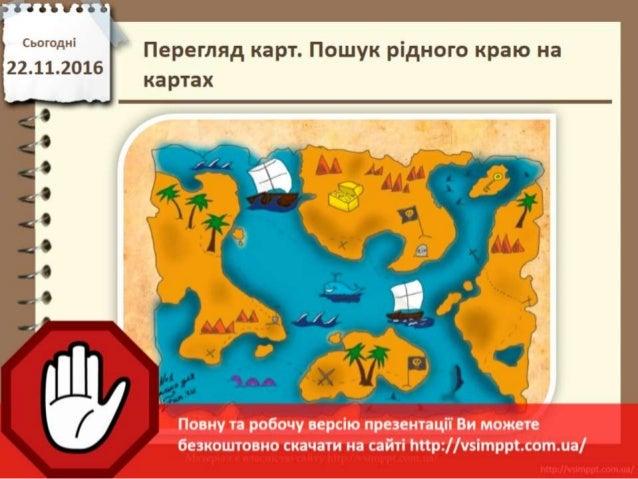 Урок 13 для 3 класу - Перегляд карт. Пошук рідного краю на картах.