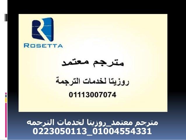 معتمد مترجم_الترجمه لخدمات روزيتا 01004554331_0223050113