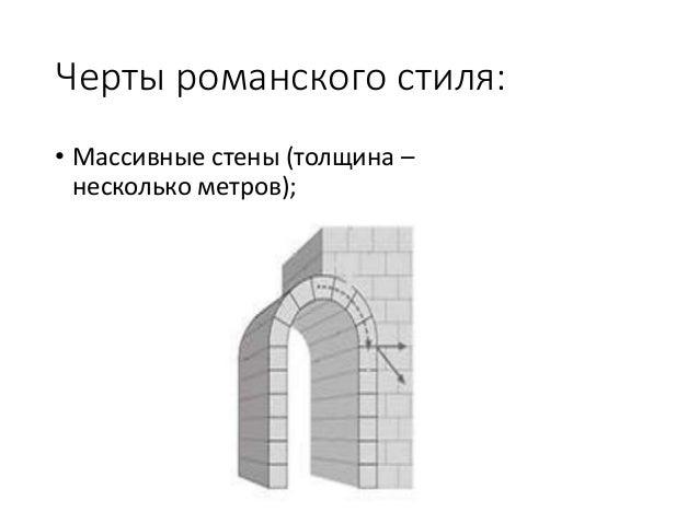 06. Искусство западноевропейского Средневековья Slide 3