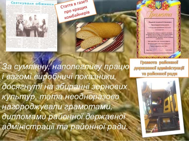 В ліс, в басейн, на ковзани Часто ходим разом ми. У Полтаву, Київ та Ромни Їздим на екскурсію ми.