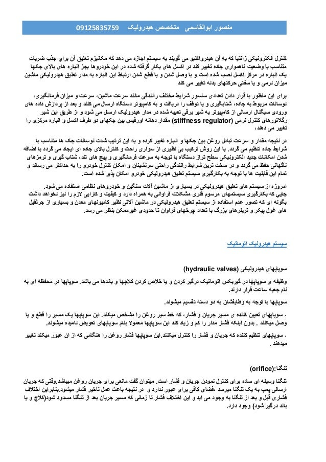 هیدرولیک متخصص ابوالقاسمی منصور90759859190 ضربات جذب براي آن تعلیق مکانیزم که دهد می اجازه سی...