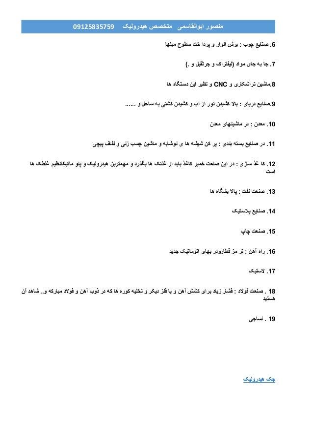 هیدرولیک متخصص ابوالقاسمی منصور90759859190 6مبلها سطوح خت پردا و الوار برش : چوب صتایع . 0). و...
