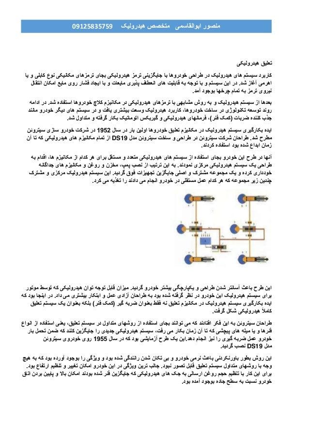 هیدرولیک متخصص ابوالقاسمی منصور90759859190 هیدرولیکی تعلیق یا و کابلی نوع مکانیکی ترمزهای بجای ...