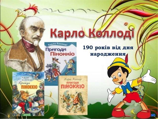 190 років від дня народження