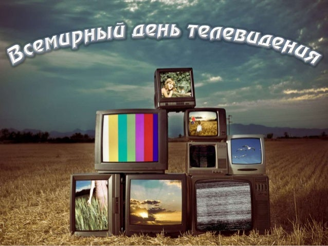 Всемирный день телевидения – утвержден в декабре 1996 г. Дата – 21 ноября - была выбрана в честь Первого Всемирного телеви...