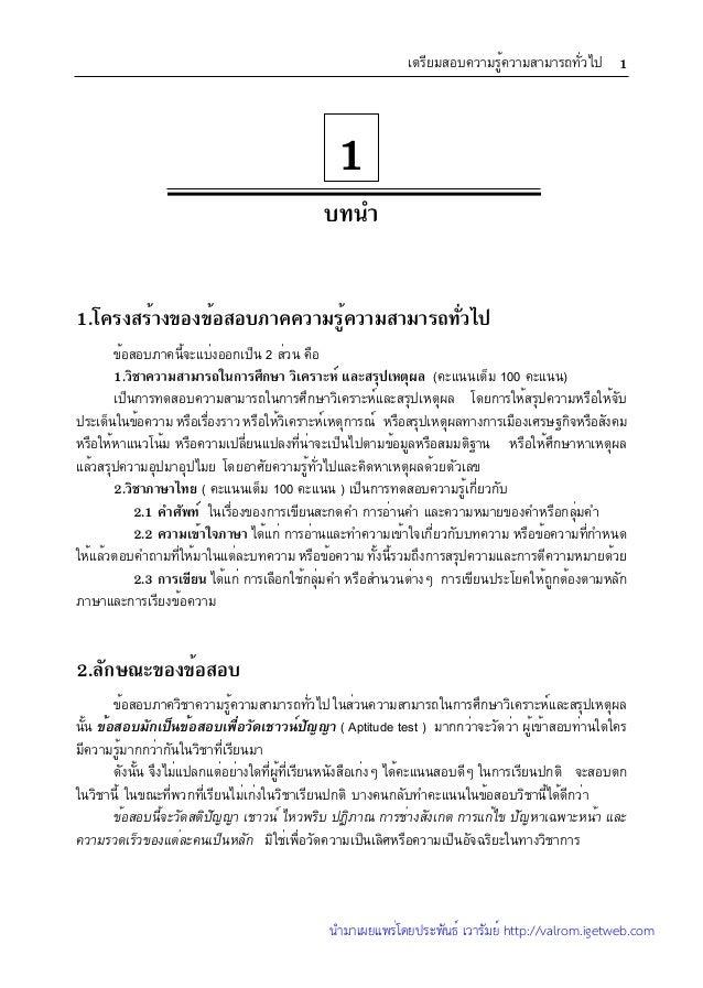 แนวข้อสอบภาค ก. เผยแพร่โดยประพันธ์ เวารัมย์ (ฉบับเต็ม) Slide 2