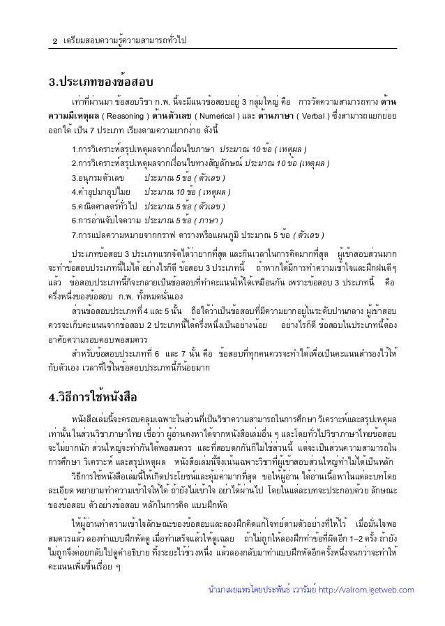 แนวข้อสอบภาค ก. เผยแพร่โดยประพันธ์ เวารัมย์ (ฉบับเต็ม) Slide 3