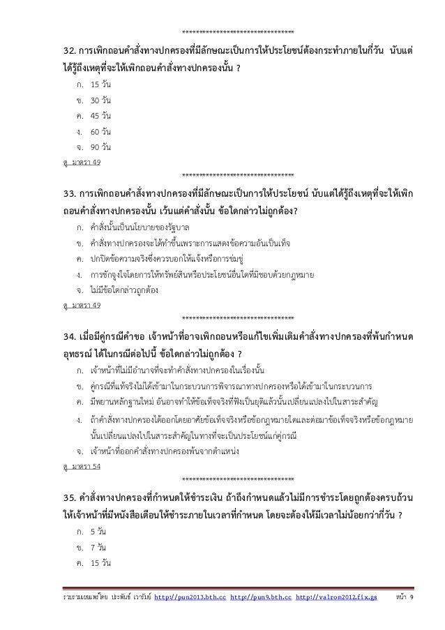 รวบรวมเผยแพรโดย ประพันธ เวารัมย http://pun2013.bth.cc http://pun9.bth.cc http://valrom2012.fix.gs หนา 9 **************...