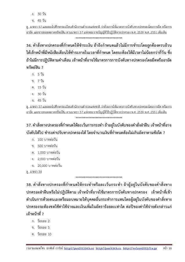 รวบรวมเผยแพรโดย ประพันธ เวารัมย http://pun2013.bth.cc http://pun9.bth.cc http://valrom2012.fix.gs หนา 10 ง. 30 วัน จ. ...