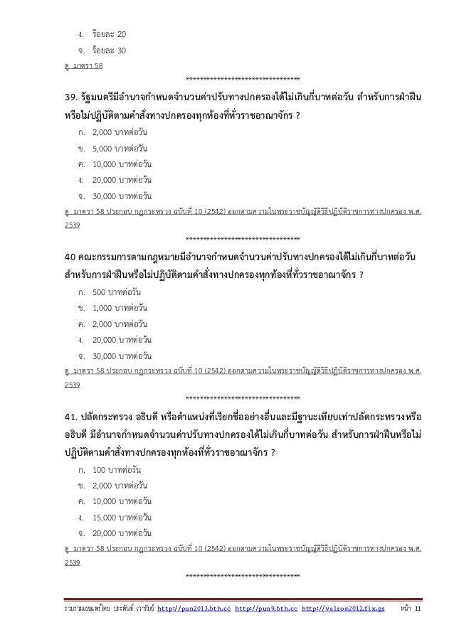 รวบรวมเผยแพรโดย ประพันธ เวารัมย http://pun2013.bth.cc http://pun9.bth.cc http://valrom2012.fix.gs หนา 11 ง. ร้อยละ 20 ...