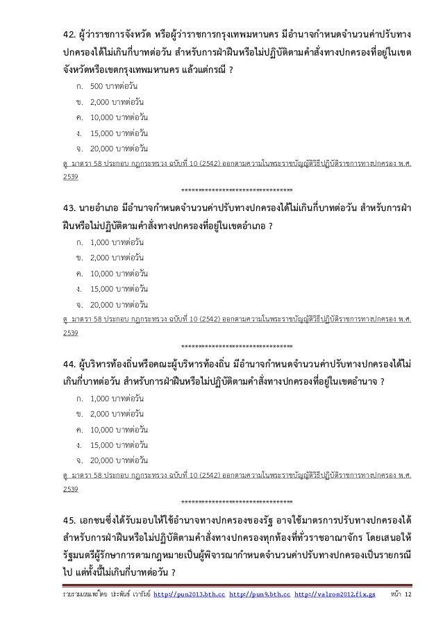 รวบรวมเผยแพรโดย ประพันธ เวารัมย http://pun2013.bth.cc http://pun9.bth.cc http://valrom2012.fix.gs หนา 12 42. ผู้ว่าราช...