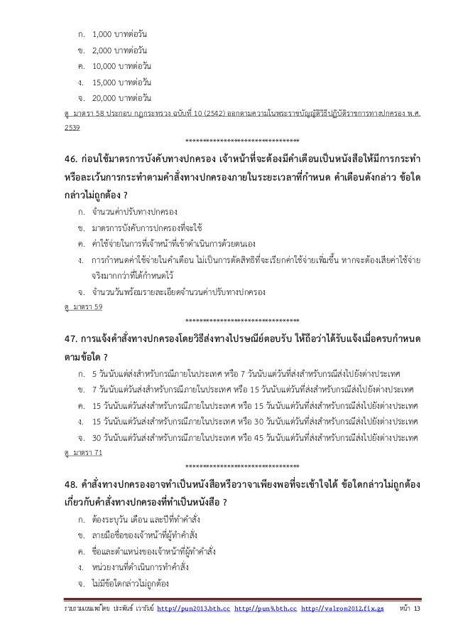 รวบรวมเผยแพรโดย ประพันธ เวารัมย http://pun2013.bth.cc http://pun9.bth.cc http://valrom2012.fix.gs หนา 13 ก. 1,000 บาทต...