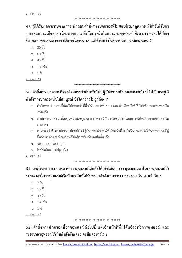 รวบรวมเผยแพรโดย ประพันธ เวารัมย http://pun2013.bth.cc http://pun9.bth.cc http://valrom2012.fix.gs หนา 14 ดู มาตรา 36 *...