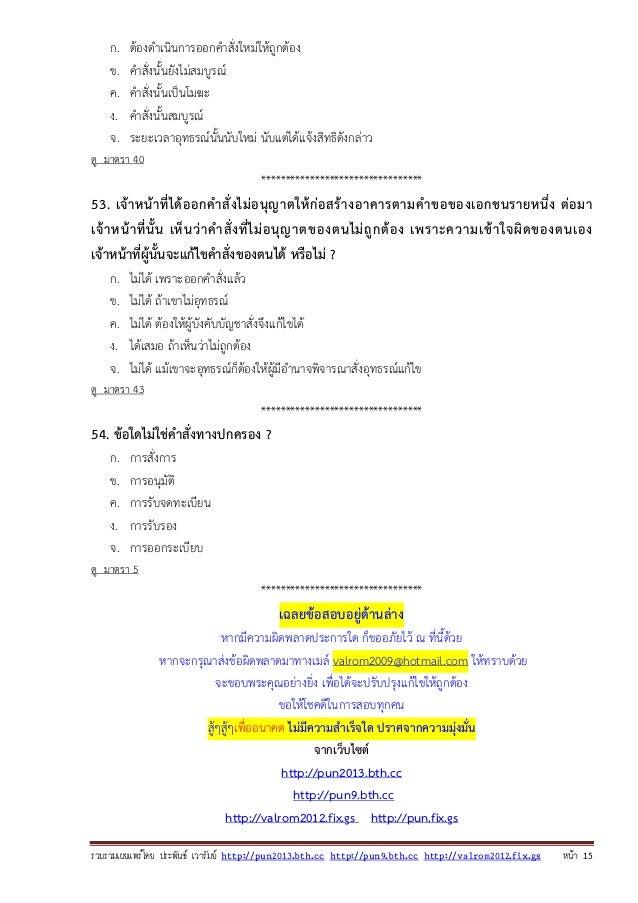 รวบรวมเผยแพรโดย ประพันธ เวารัมย http://pun2013.bth.cc http://pun9.bth.cc http://valrom2012.fix.gs หนา 15 ก. ต้องดําเนิ...