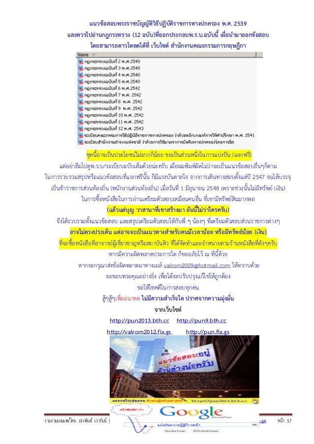 รวบรวมเผยแพรโดย ประพันธ เวารัมย http://pun2013.bth.cc http://pun9.bth.cc http://valrom2012.fix.gs หนา 17 แนวข้อสอบพระร...