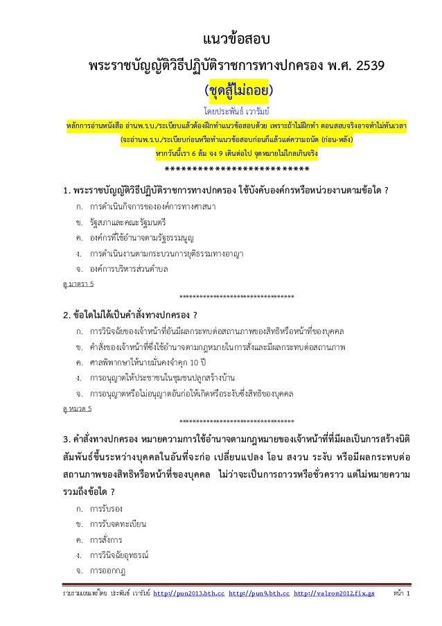 รวบรวมเผยแพรโดย ประพันธ เวารัมย http://pun2013.bth.cc http://pun9.bth.cc http://valrom2012.fix.gs หนา 1 แนวข้อสอบ พระร...