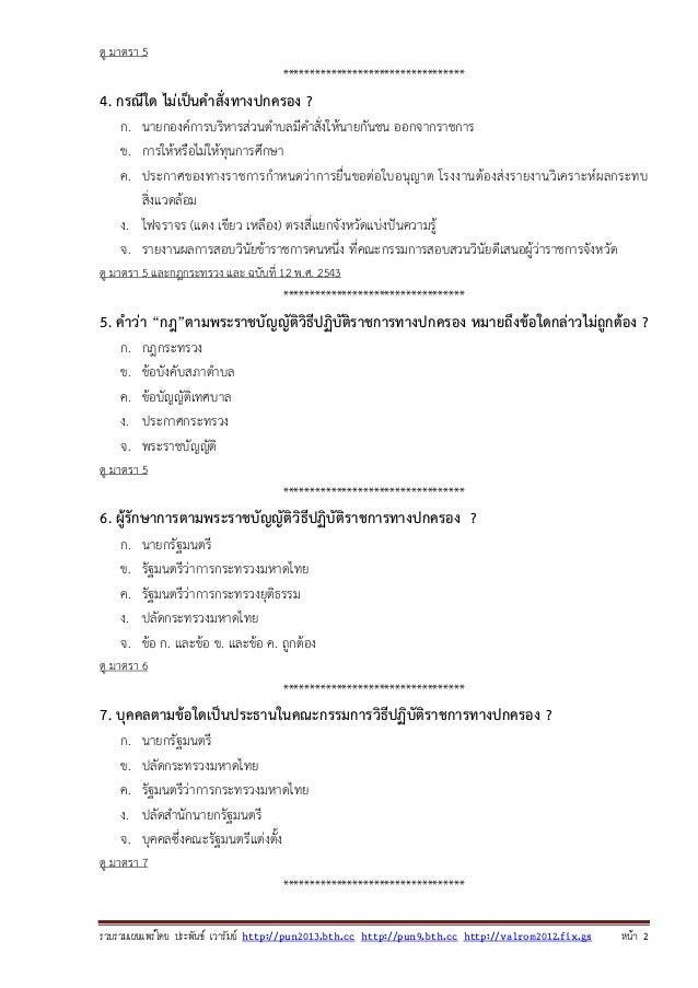 รวบรวมเผยแพรโดย ประพันธ เวารัมย http://pun2013.bth.cc http://pun9.bth.cc http://valrom2012.fix.gs หนา 2 ดู มาตรา 5 ***...