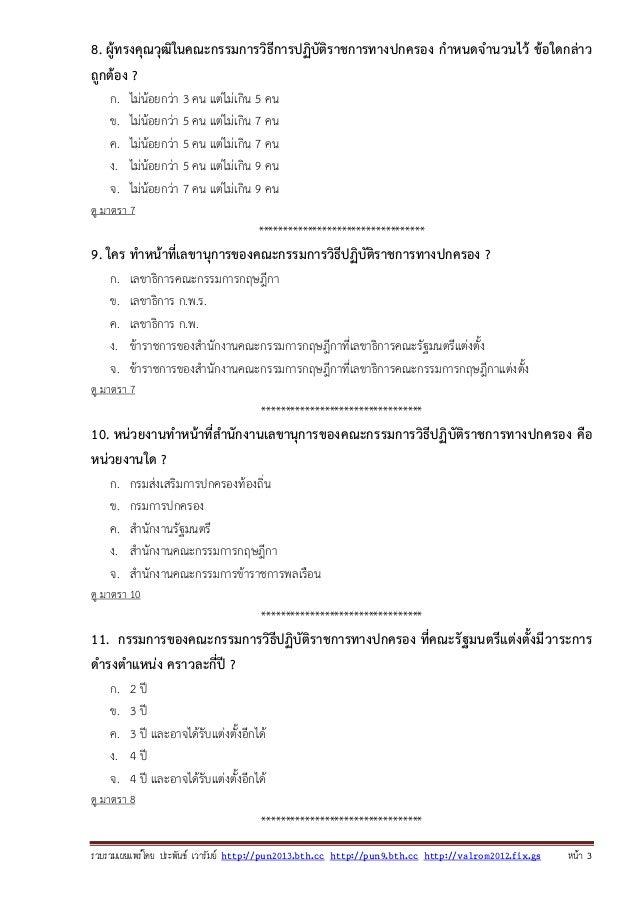 รวบรวมเผยแพรโดย ประพันธ เวารัมย http://pun2013.bth.cc http://pun9.bth.cc http://valrom2012.fix.gs หนา 3 8. ผู้ทรงคุณวุ...