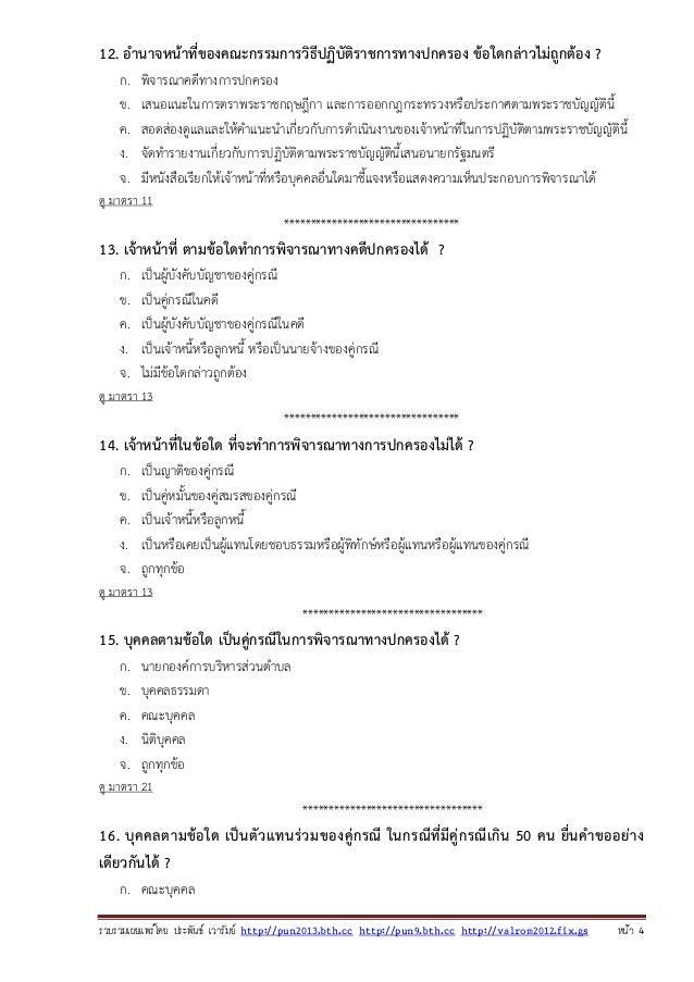 รวบรวมเผยแพรโดย ประพันธ เวารัมย http://pun2013.bth.cc http://pun9.bth.cc http://valrom2012.fix.gs หนา 4 12. อํานาจหน้า...