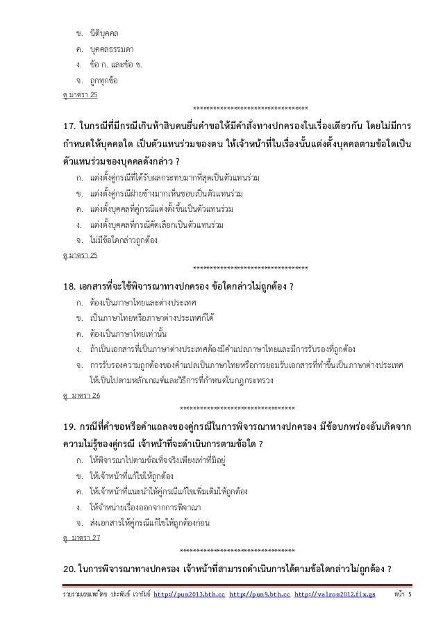 รวบรวมเผยแพรโดย ประพันธ เวารัมย http://pun2013.bth.cc http://pun9.bth.cc http://valrom2012.fix.gs หนา 5 ข. นิติบุคคล ค...