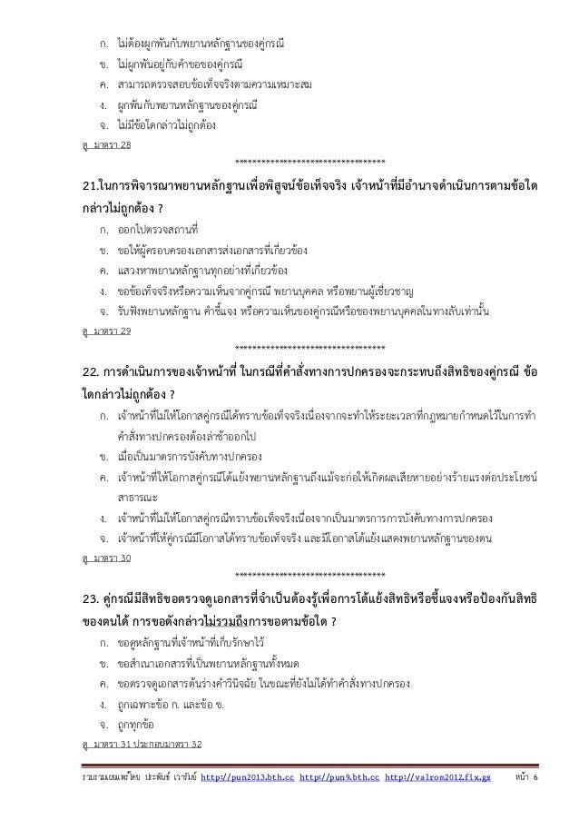 รวบรวมเผยแพรโดย ประพันธ เวารัมย http://pun2013.bth.cc http://pun9.bth.cc http://valrom2012.fix.gs หนา 6 ก. ไม่ต้องผูกพ...